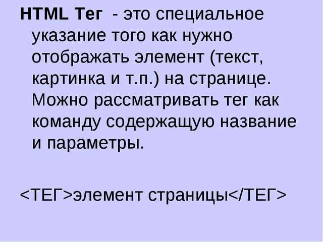 HTML Тег - это специальное указание того как нужно отображать элемент (текст,...