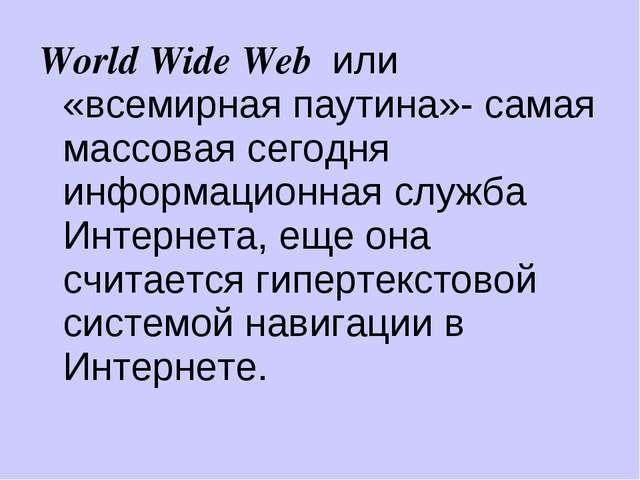 World Wide Web или «всемирная паутина»- самая массовая сегодня информационная...