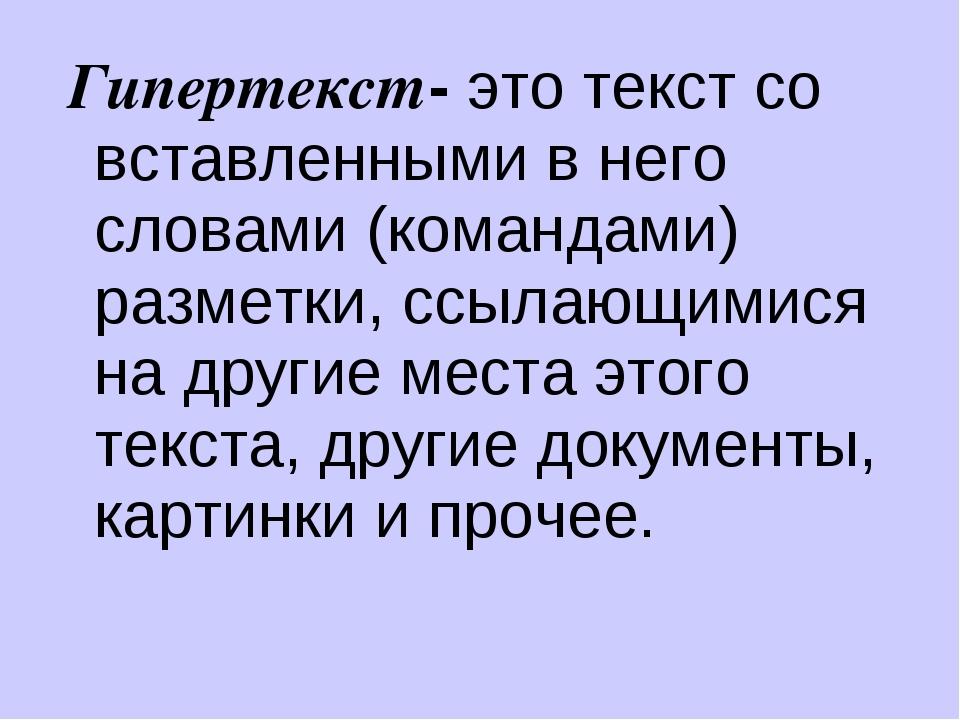 Гипертекст- это текст со вставленными в него словами (командами) разметки, с...