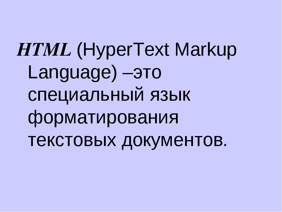 HTML (HyperText Markup Language) –это специальный язык форматирования текстов...