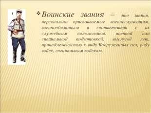 Воинские звания – это звания, персонально присваиваемые военнослужащим, военн