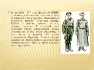 16 декабря 1917 года Декретом ВЦИК отменяется полностью вся символика российс