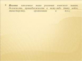 Погоны наплечные знаки различия воинского звания, должности, принадлежности