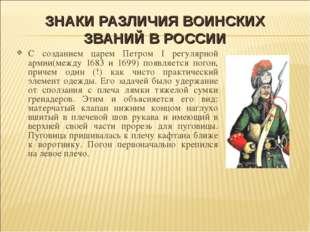 ЗНАКИ РАЗЛИЧИЯ ВОИНСКИХ ЗВАНИЙ В РОССИИ С созданием царем Петром I регулярной