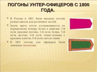 ПОГОНЫ УНТЕР-ОФИЦЕРОВ С 1800 ГОДА. В России в 1801 были введены погоны разных