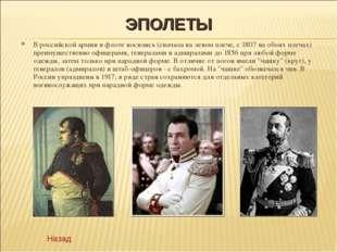 ЭПОЛЕТЫ В российской армии и флоте носились (сначала на левом плече, с 1807 н