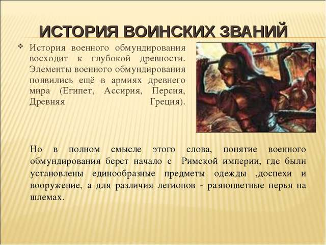 ИСТОРИЯ ВОИНСКИХ ЗВАНИЙ История военного обмундирования восходит к глубокой д...