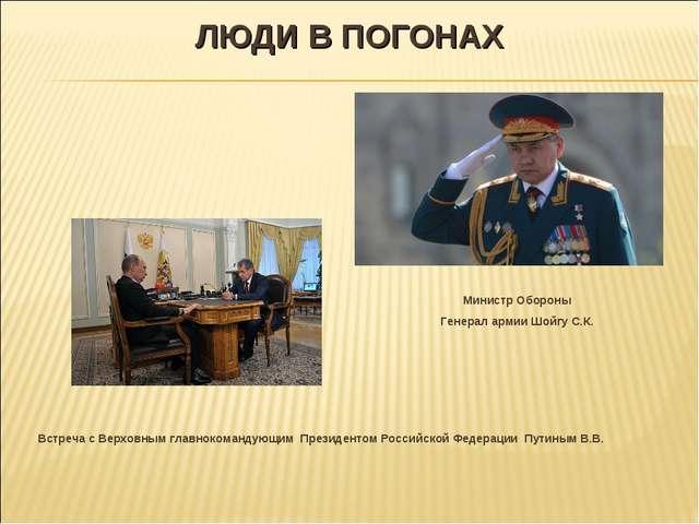 ЛЮДИ В ПОГОНАХ Встреча с Верховным главнокомандующим Президентом Российской Ф...
