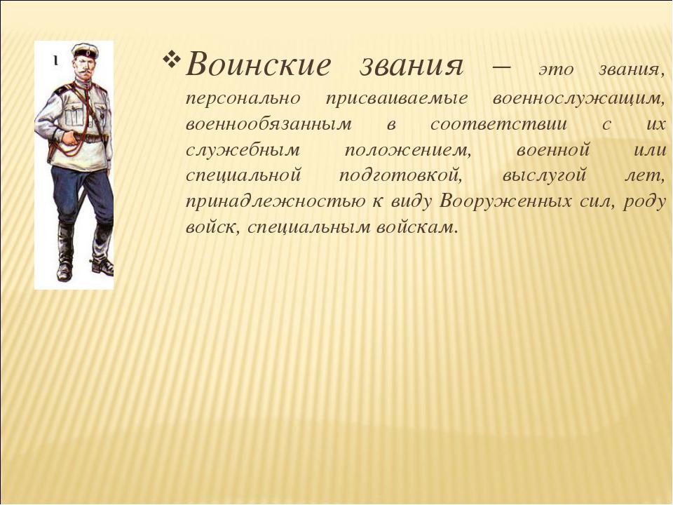Воинские звания – это звания, персонально присваиваемые военнослужащим, военн...