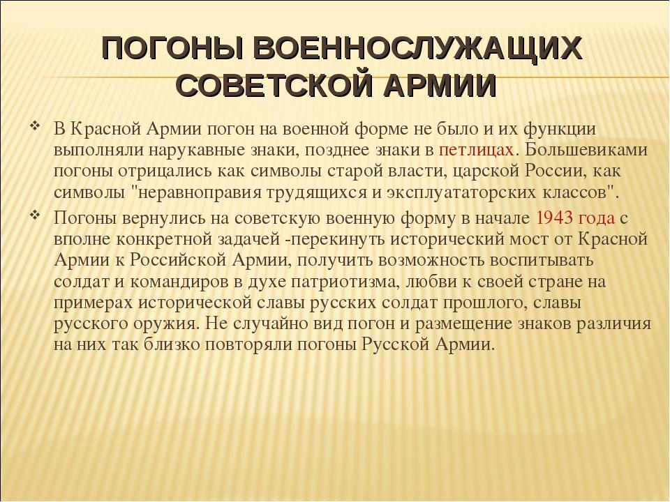 ПОГОНЫ ВОЕННОСЛУЖАЩИХ СОВЕТСКОЙ АРМИИ В Красной Армии погон на военной форме...