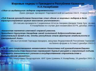 Мировые лидеры о Президенте Республики Казахстан Н.А.Назарбаеве «Один из выд