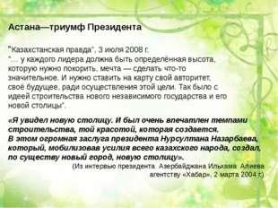 """Астана—триумф Президента """"Казахстанская правда"""", 3 июля 2008 г. """"… у каждого"""