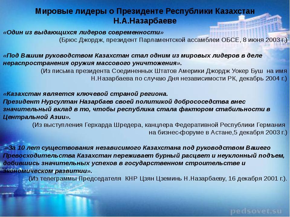 Мировые лидеры о Президенте Республики Казахстан Н.А.Назарбаеве «Один из выд...