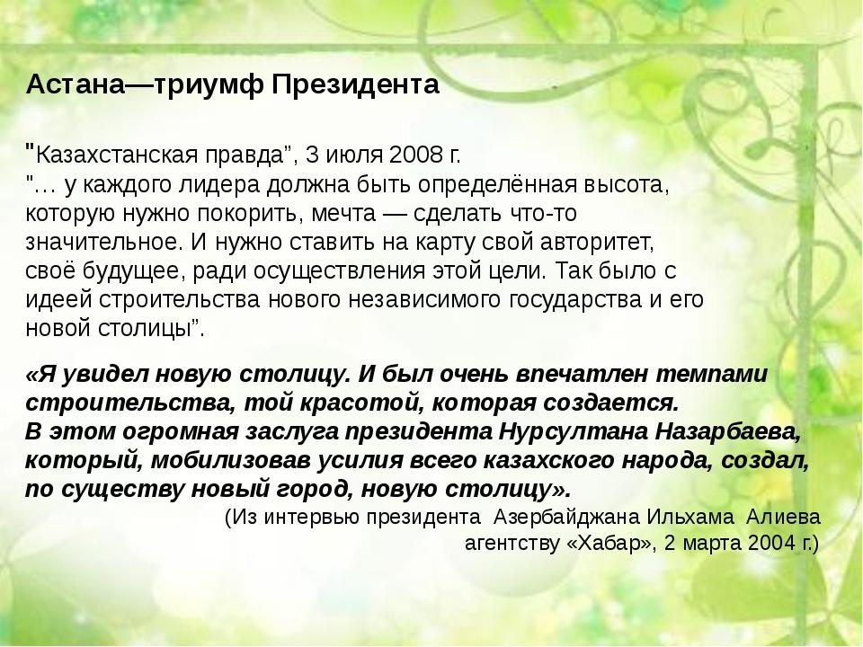 """Астана—триумф Президента """"Казахстанская правда"""", 3 июля 2008 г. """"… у каждого..."""