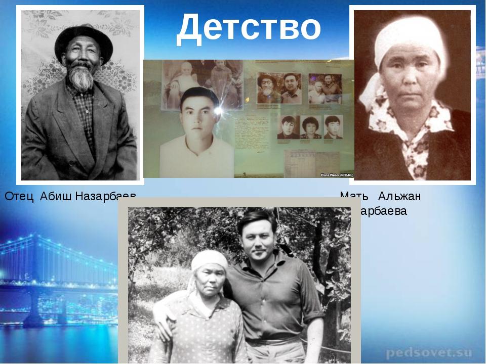 Отец Абиш Назарбаев Мать Альжан Назарбаева Детство