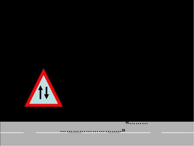 Я хочу спросить про знак, Нарисован знак вот так: В треугольнике ребята Со вс...
