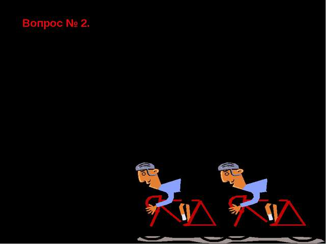 Вопрос № 2. Что нужно обязательно проверить перед каждой поездкой на велосипе...