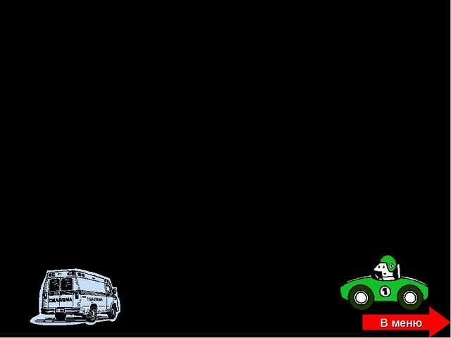 Реши задачу. При увеличении скорости движения автомобиля вдвое его тормозной...