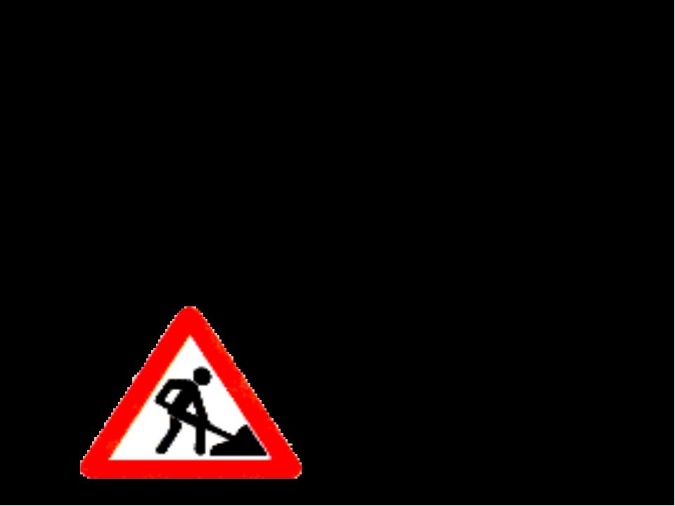 Почему машины встали? Почему проезд закрыт? Всю дорогу раскопали, Даже тротуа...