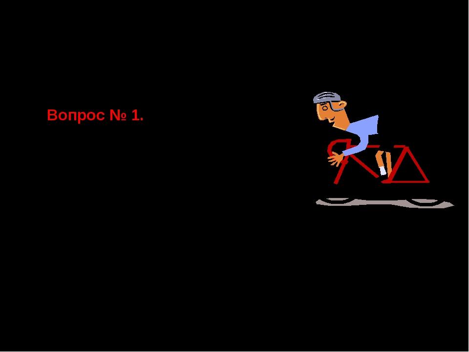 Вопрос № 1. Сколько человек могут ездить на велосипеде одновременно? О т в е...