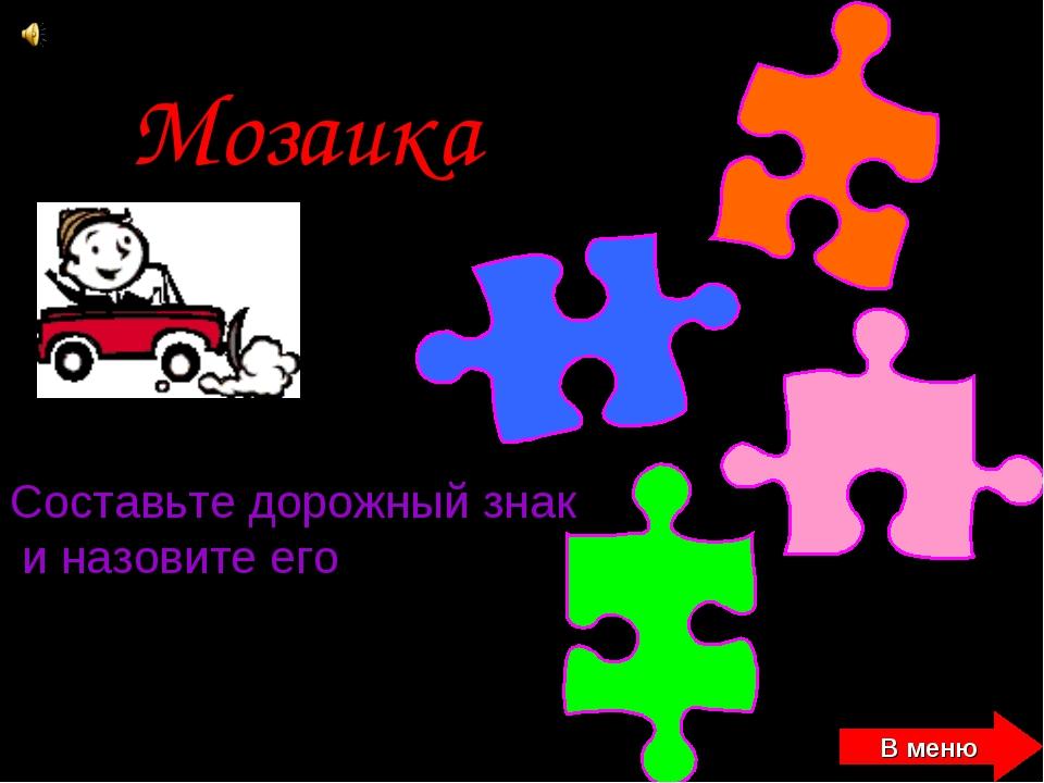 Мозаика Составьте дорожный знак и назовите его В меню