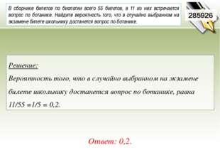 В сборнике билетов по математике всего 25 билетов, в 10 из них встречается во