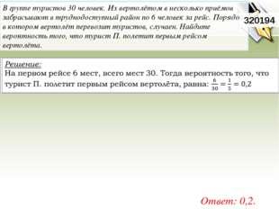 Решение: Частота события «гарантийный ремонт» равна 51:1000=0,051. Она о