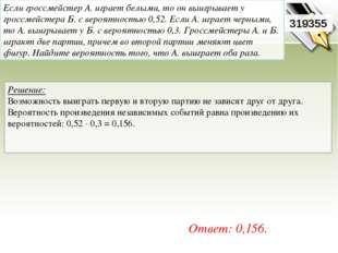 Решение: Определим события А = {кофе закончится в первом автомате}, В = {ко