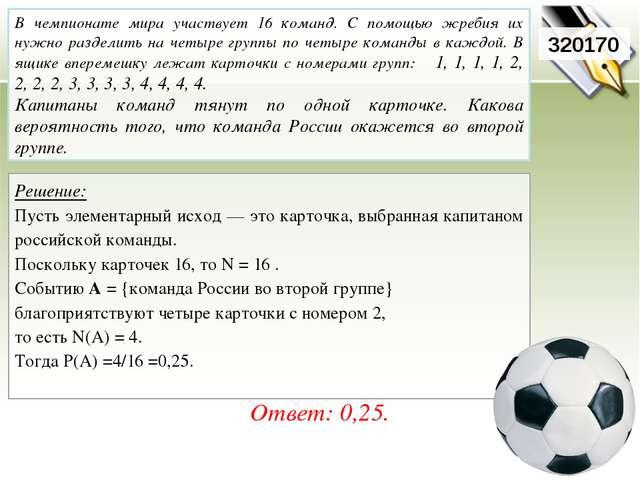 Решение: На клавиатуре телефона 10 цифр, из них 5 четных: 0, 2, 4, 6, 8. Поэт...