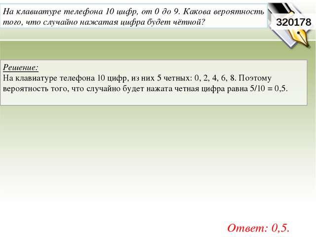 Решение: Натуральных чисел от 10 до 19 десять, из них на три делятся три числ...