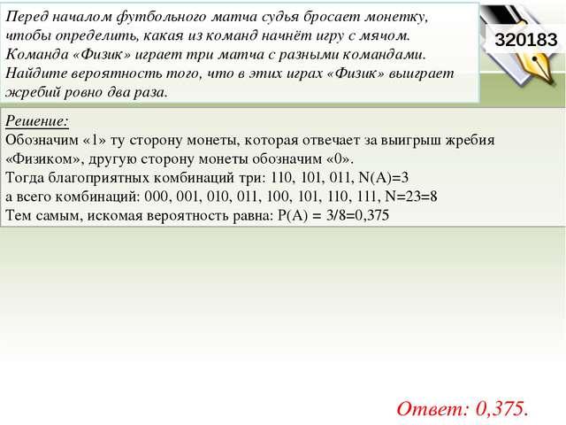 Решение: Сумма очков может быть равна 5 в четырех случаях: «3 + 2», «2 + 3»,...