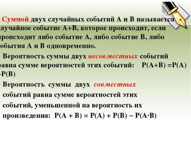 Решение: Введем обозначения для событий: А1= {стекло выпущено на первой фабр...