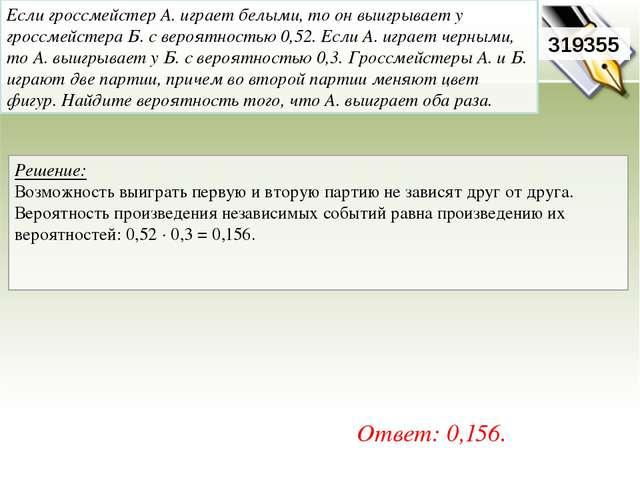 Решение: Определим события А = {кофе закончится в первом автомате}, В = {ко...