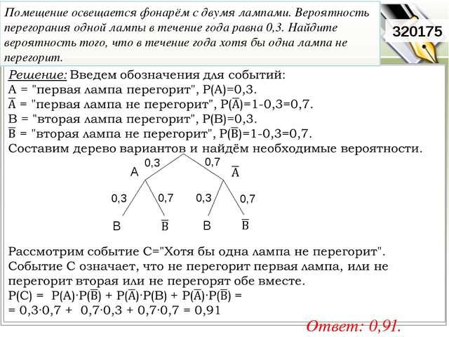 Решение: (другой способ) Будем рассматривать как геометрическую вероятность....