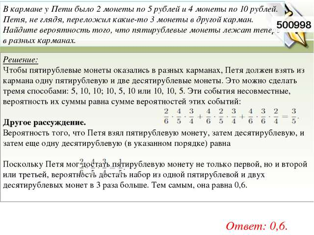 Используемые материалы ЕГЭ 2013. Математика. Задача В10. Теория вероятностей....