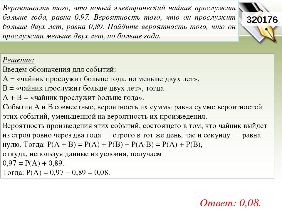 Решение: Введем обозначения для событий: А1= {яйцо поступило из первого хозя...