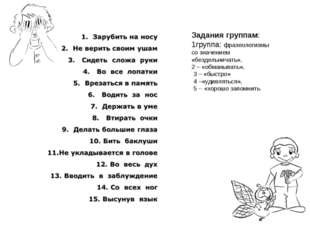 Задания группам: 1группа: фразеологизмы со значением «бездельничать», 2 – «об