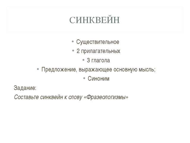 СИНКВЕЙН Существительное 2 прилагательных 3 глагола Предложение, выражающее о...