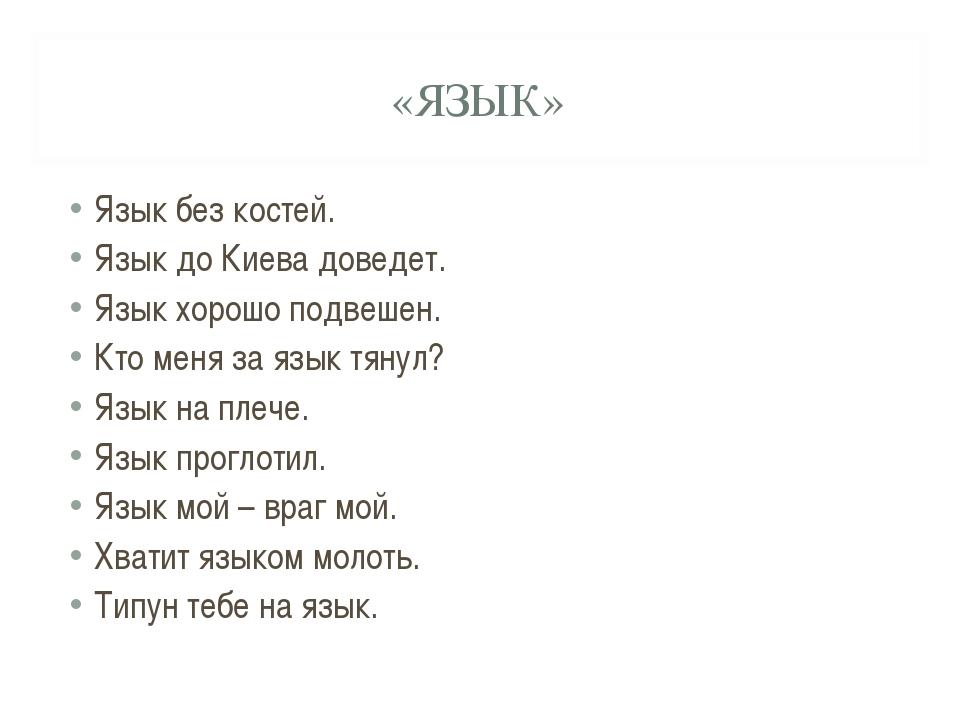 «ЯЗЫК» Язык без костей. Язык до Киева доведет. Язык хорошо подвешен. Кто меня...