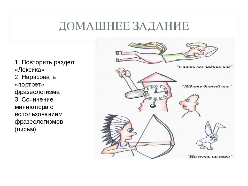 ДОМАШНЕЕ ЗАДАНИЕ 1. Повторить раздел «Лексика» 2. Нарисовать «портрет» фразео...