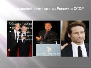 Американский «импорт» из России и СССР.