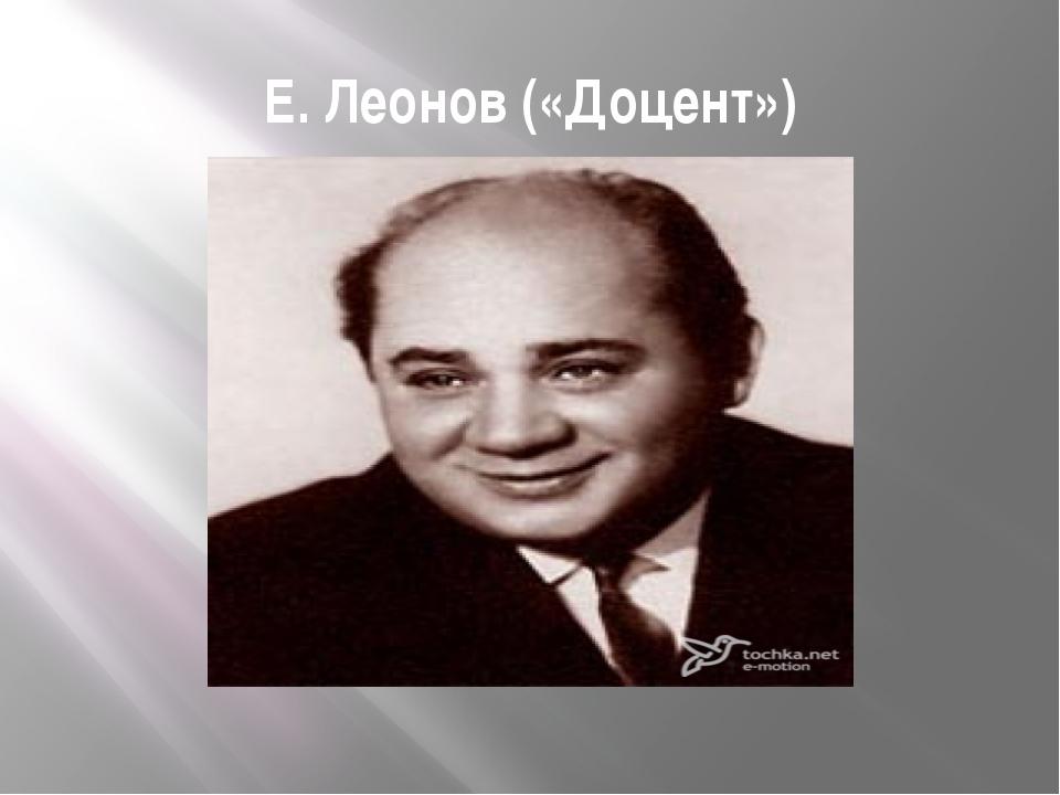 Е. Леонов («Доцент»)