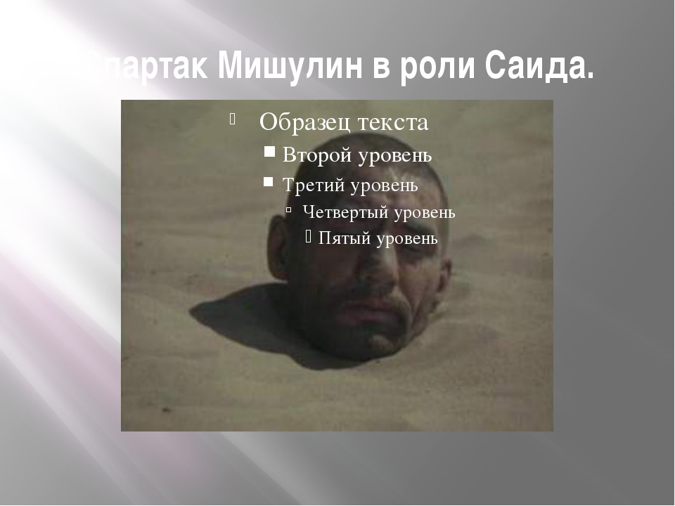 Спартак Мишулин в роли Саида.