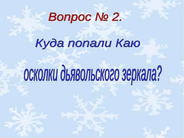 Гдз 5 Класс Зарубежная Литература Цитаты Кая Сказка Снежная Королева