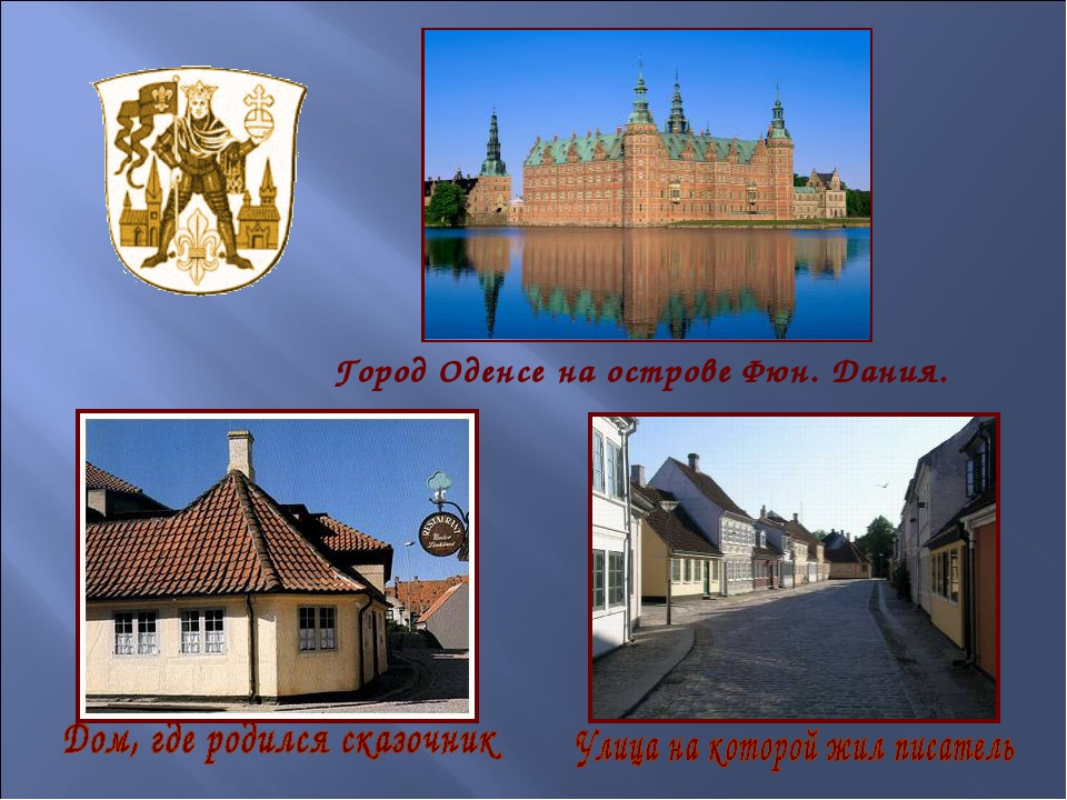 Город Оденсе на острове Фюн. Дания.