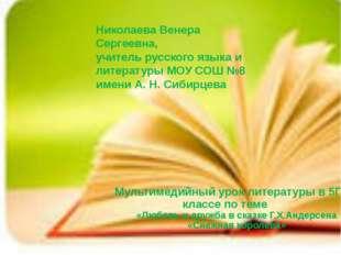 Николаева Венера Сергеевна, учитель русского языка и литературы МОУ СОШ №8 им