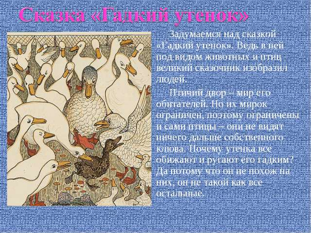 Задумаемся над сказкой «Гадкий утенок». Ведь в ней под видом животных и птиц...