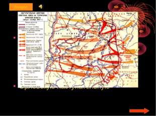 Вопрос 3 Курская битва включала в себя три крупные операции советских войск –