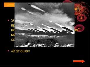 Вопрос 5 Это оружие, которое активно применялось в Курской битве, немецкие со