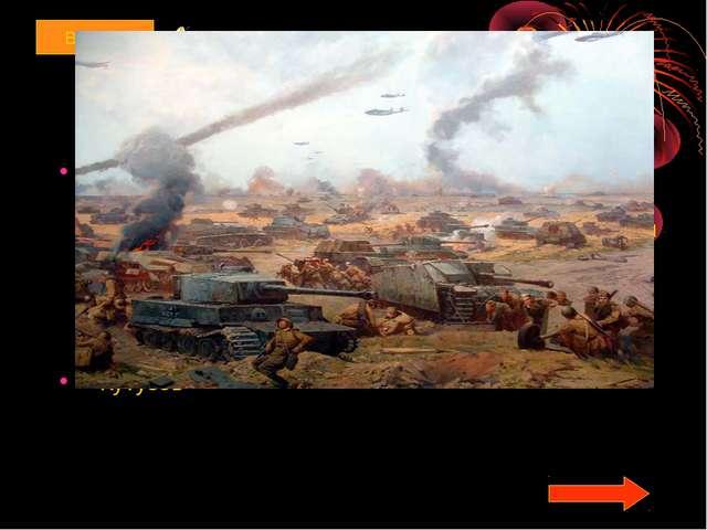 Вопрос 2 Готовясь к Курскому сражению, Советское командование разработало пла...